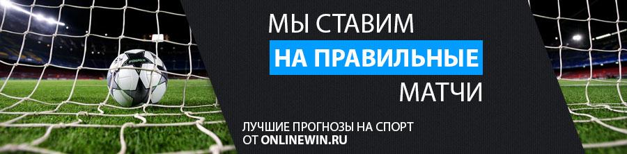 Лучшие прогнозы на спорт - Onlinewin.ru - Лучшие прогнозы на спорт ... b4d1016ba29